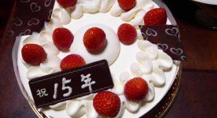結婚祝15年ケーキ
