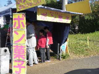 中井町のポン菓子屋