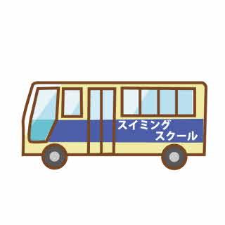 スイミングスクールバス